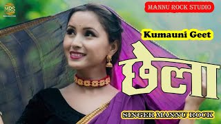 new kumauni song 2017 Chhaila (छैला) Mannu Rock Dhol M…