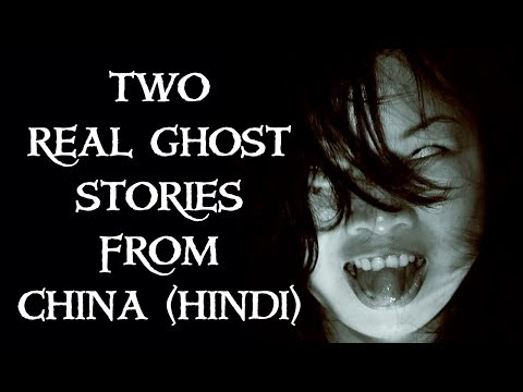 [NEW HINDI] Two Real Ghost Stories From China In Hindi | Chinese Ghost Story | 2 True Ghost Stories