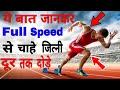 ये है तेज़ दोड्ने का असल तरीका - Running Form: Correct Technique And Tips To Run Faster