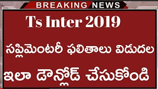 Ts inter supply results released | how to check ts inter supply results | ts inter 2nd year supply
