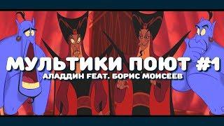 МУЛЬТИКИ ПОЮТ #1. Аладдин Feat Борис Моисеев & Николай Трубач.