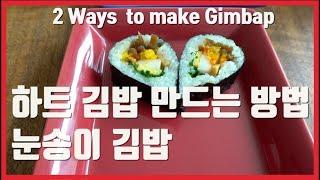 ENG) 김밥만들기 누드김밥(눈송이김밥) 공작꼬리김밥 …