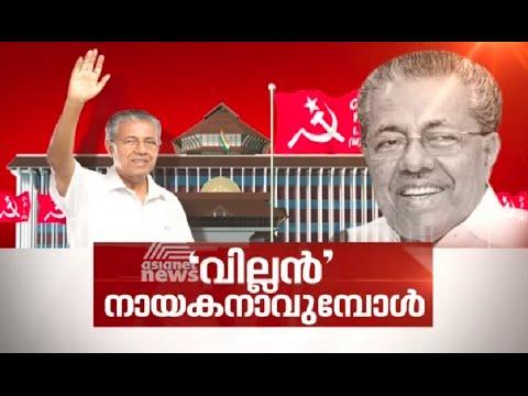 Pinarayi Vijayan set to swear in as Kerala