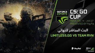 بث مباشر | Limitless.gg vs Team RvN | نهائي بطولة CS:GO GeForce Cup المقدمة من PayPal