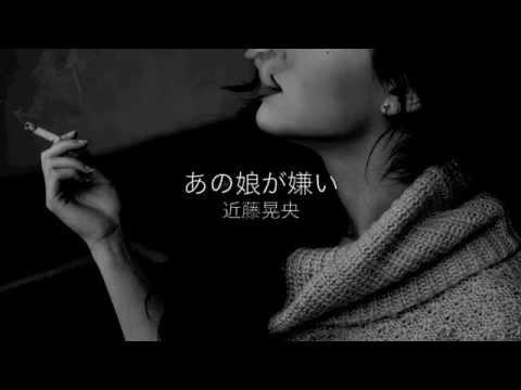【あの娘が嫌い】AKIHISA KONDO/近藤晃央