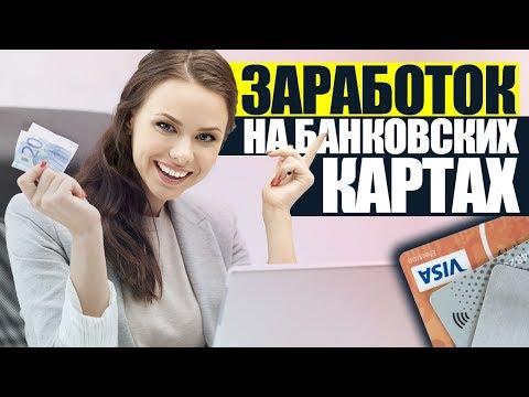 Заработок на банковских картах - Схема заработка в интернете без вложений - Удаленная работа 2020
