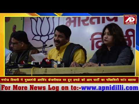 भाजपा ने केजरीवाल पर हुए हमले को आप का पब्लिसिटी स्टंट बताया