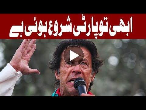 """PTI's top Leadership will calls for """"JASHAN"""" soon - Headlines - 03:00 PM - 18 July 2017"""