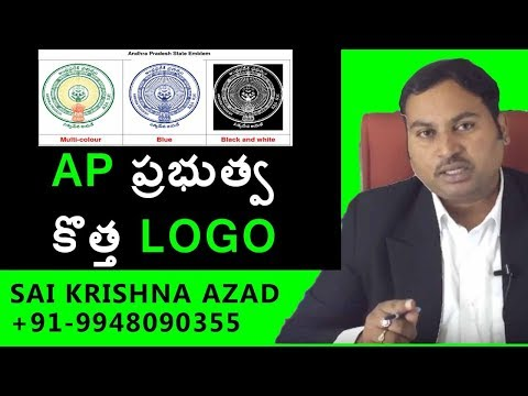 Andhra Pradesh State Logo Changed | Law Media