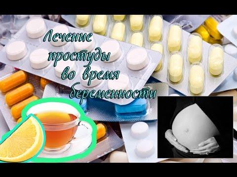 Как лечить простуду во время беременности?