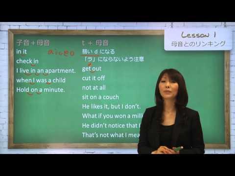 英語発音バイブル リンキング編 Lesson1~Lesson2
