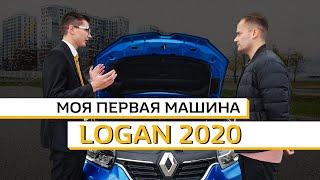 Тест-драйв Renault Logan 2020.  Моя первая машина | Петровский Автомобили