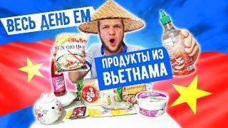 Весь день ем продукты из Вьетнама / Азиатский Бомж Обед