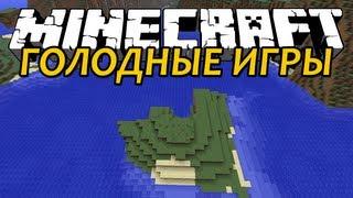 На Островах - Minecraft Голодные Игры
