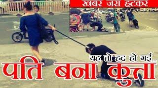 कुत्ता बना दुनिया का सबसे 'आदर्श पति' | Wife treats her husband as a dog