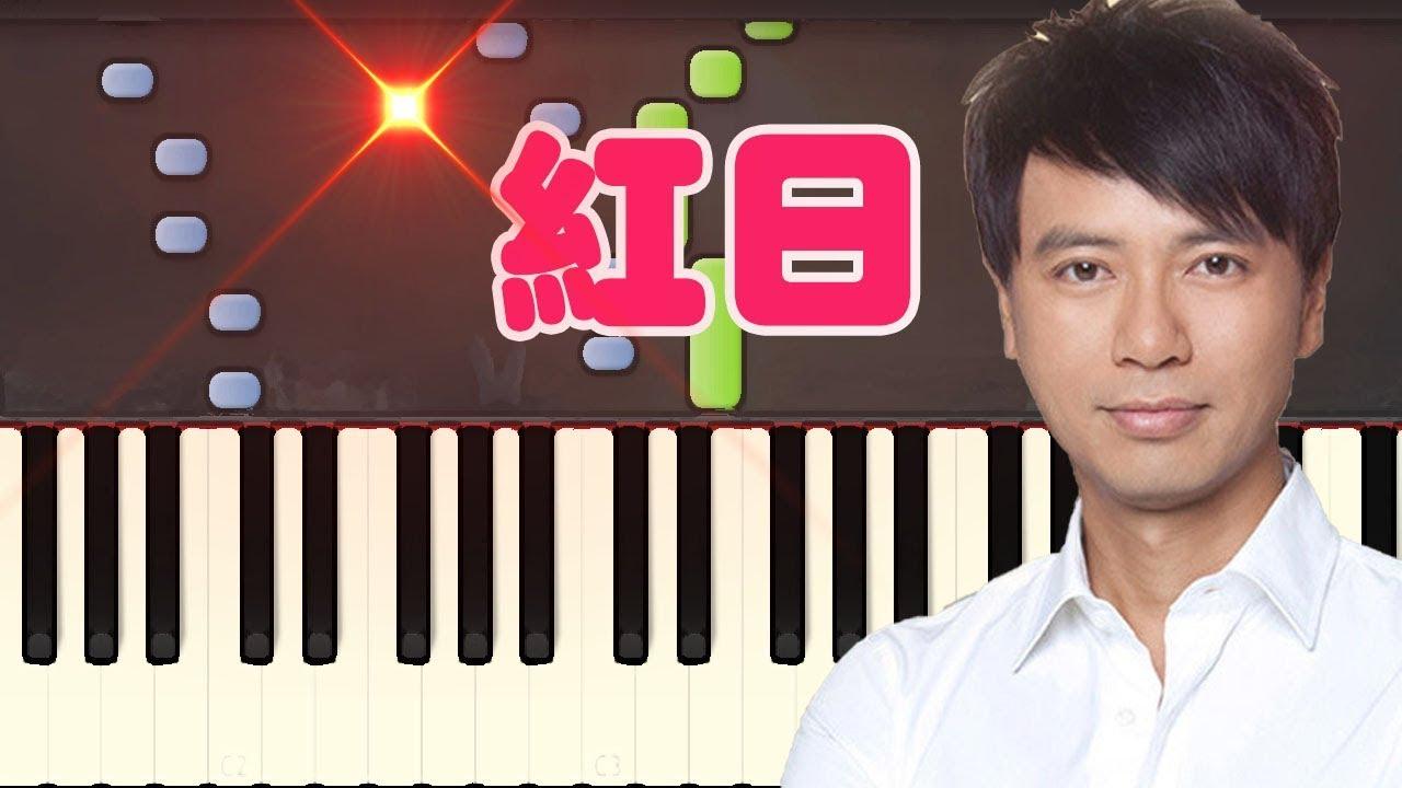 紅日-李克勤 (Piano Tutorial Synthesia) - YouTube