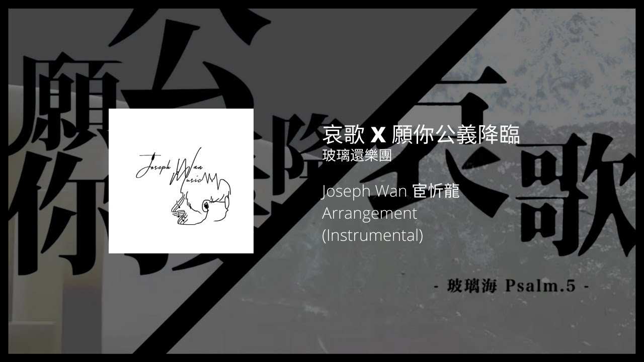 玻璃海樂團 - 哀歌X願你公義降臨 | Piano Cover | Joseph Wan Arrangement - YouTube