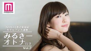 """NMB48の""""みるきー""""こと渡辺美優紀が、女性向けニュースサイト「モデルプ..."""