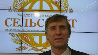 Федеральный Сельсовет объединяет: пресс-конференция