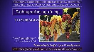 Գոհաբանության օր - Աշոտ Մարտիրոսյան / Ashot Martirosyan