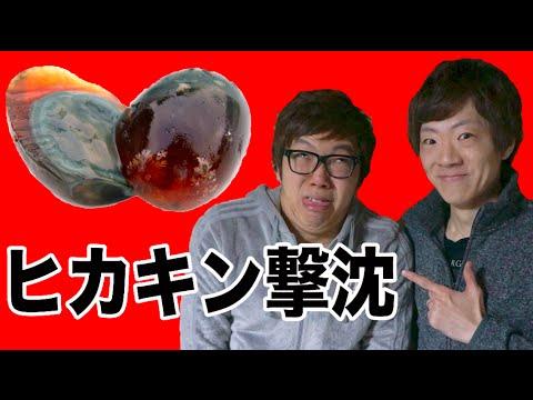 ヒカキンにピータン(アヒルの卵)食べさせてみた。