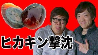ヒカキンにピータン(アヒルの卵)食べさせてみた。 thumbnail