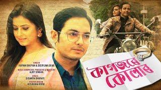 Kagojore Kulaar Assamese Song Download & Lyrics