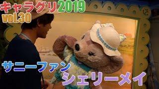 【可愛すぎる!】06月06日スタート!サニーファン衣装のシェリーメイちゃんとグリーティング!