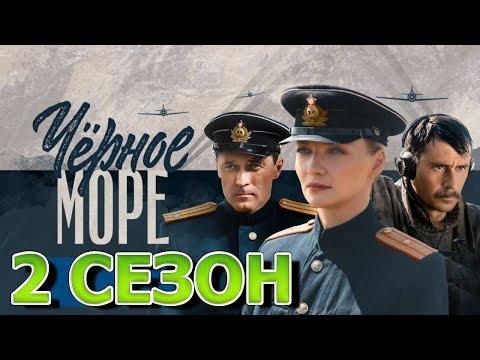 Черное море 2 сезон 1 серия (9 серия) - Дата выхода