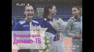 Мужчины поздравляют команду с 8 марта Из домашнего архива «Динамо-Казань»