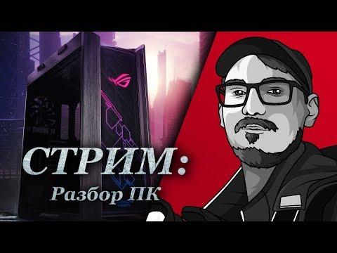 ПЕРЕСОБИРАЮ ПК В НОВЫЙ КОРПУС / ASUS ROG HELIOS