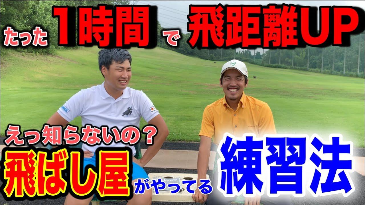 【ゴルフ】ヘッドスピードだけでは飛距離は伸びない。次のゴルフまでに飛ばし屋に!プロは飛ばすために○○をしている!【飛ばし】