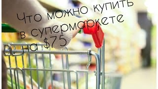 Что можно купить в супермаркете на $75