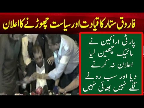 Farooq Sattar Decided To Left MQM | Neo News