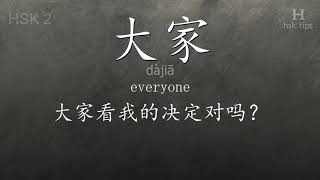 Chinese HSK 2 vocabulary 大家 (dàjiā), ex.3, www.hsk.tips