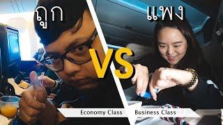 Business VS Economy จ่ายแพงกว่าทำไม?  ไปถึงเหมือนกัน5555