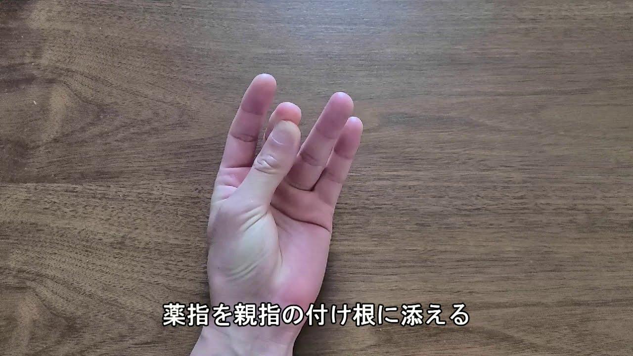 と 指 は パチ
