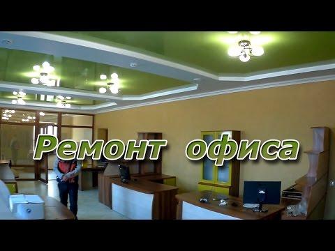 Видео Капитальный ремонт помещений