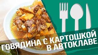 Говядина с картошкой в автоклаве : Простой рецепт мяса.