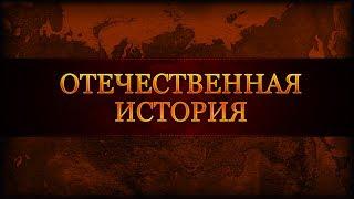 Отечественная история. Лекция 5. Строительство социализма и коммунизма в СССР: 30-80 годы