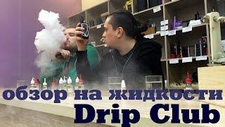 Обзор на жидкости Drip Club (клоны премиум жидкостей)