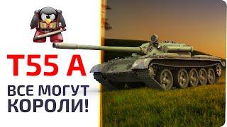 T 55A. Все могут короли!!!