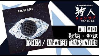 ONE OK ROCK - All Mine [歌詞・和訳 (Lyrics/Japanese Translation)]