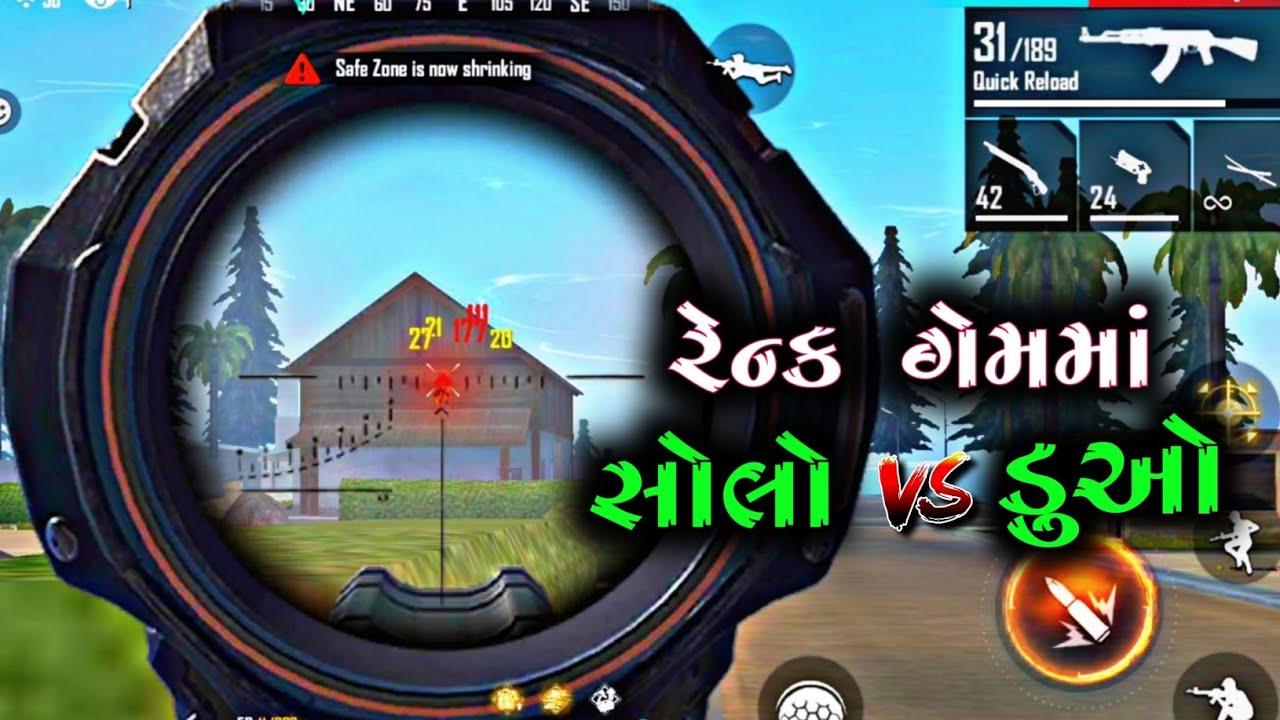 રેન્ક ગેમમાં સોલો VS ડુઓ😯 || Gujarati Free Fire ||Bombe Gaming