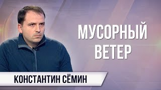 Константин Сёмин. Свалка в Волоколамске: мы отравлены ядом капитализма