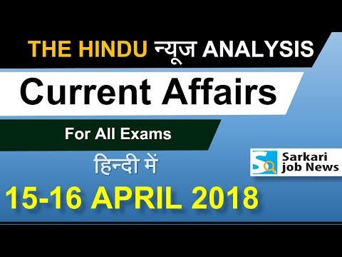 The Hindu Current Affairs 15 & 16 April for UPSC, Railway, SSC, IBPS & All Exams in Hindi