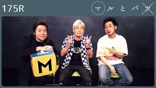 M-ON! MUSIC オフィシャルサイト:https://www.m-on-music.jp/ 175R オ...