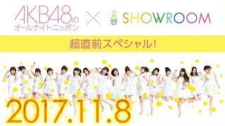 2017年11月8日(24:00〜) 「AKB48のオールナイトニッポン 超直前スペシ...