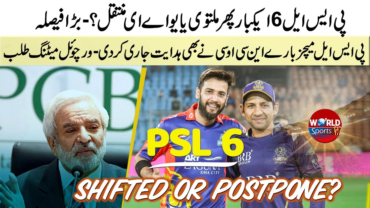 PSL 6 shifted to UAE OR postpone again? big decision on PSL 6 remaining matches