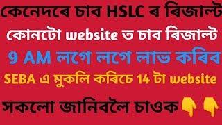 Assam HSLC Result 2019. HSLC result 2019 assam website